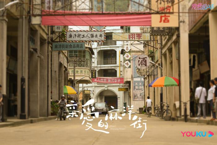 Fan đau lòng nhìn Hứa Ngụy Châu bị vây đánh trong 'Phố Ma Dương thân yêu' 0