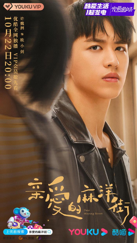 Fan đau lòng nhìn Hứa Ngụy Châu bị vây đánh trong 'Phố Ma Dương thân yêu' 3