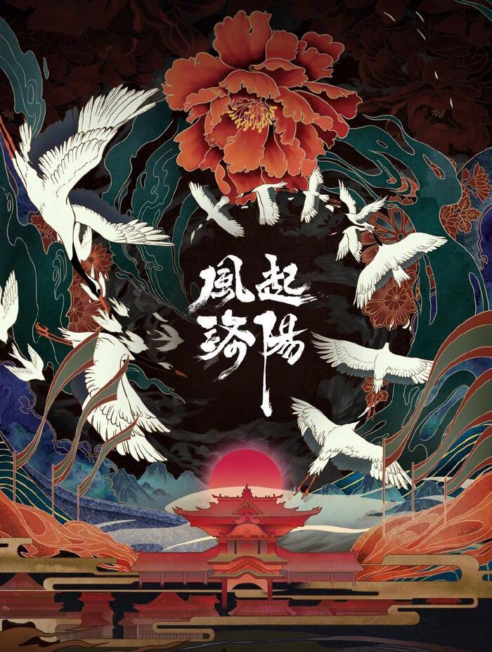 Fan Tống Thiến bất mãn vì thứ tự để tên trong 'Phong khởi lạc dương', quay qua 'quậy phá' Vương Nhất Bác? 3