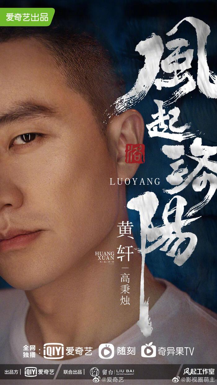 Hoàng Hiên trong vai Cao Bỉnh Chúc