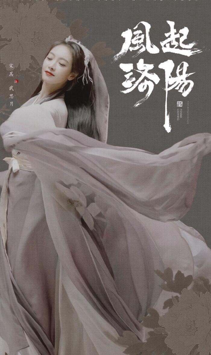 Fan Tống Thiến bất mãn vì thứ tự để tên trong 'Phong khởi lạc dương', quay qua 'quậy phá' Vương Nhất Bác? 9