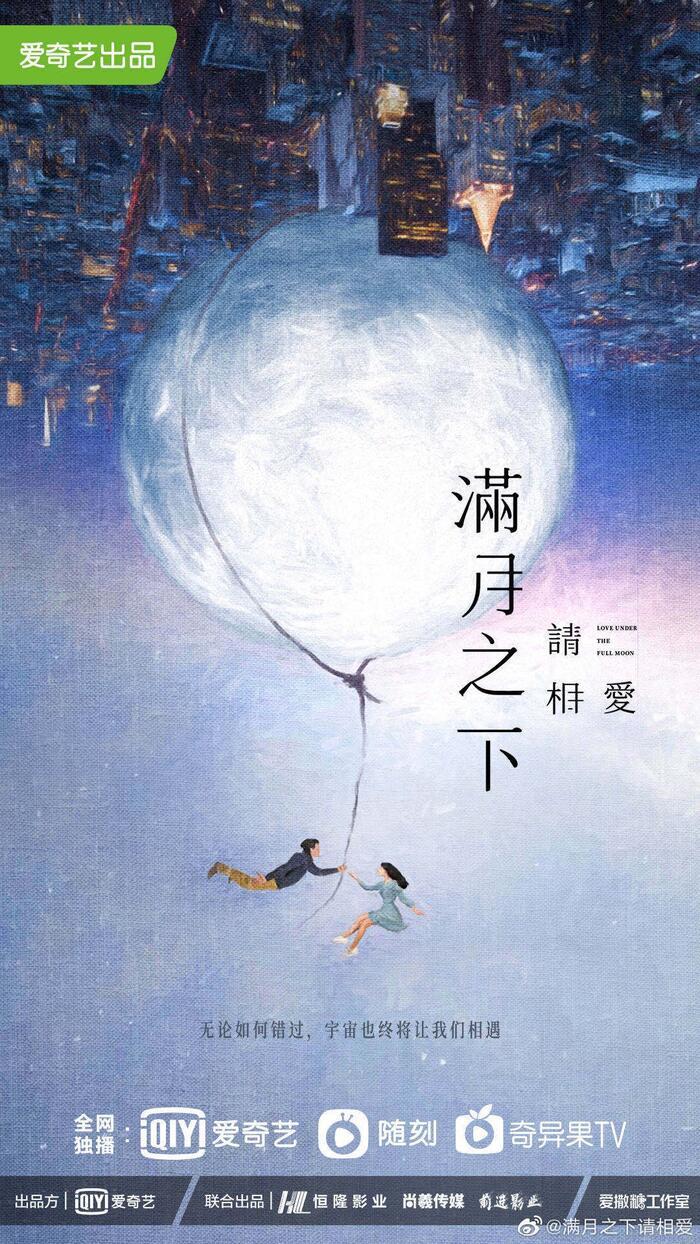 Cúc Tịnh Y cuối cùng đã chịu đóng phim hiện đại, hợp tác với anh đẹp trai trong 'Hãy yêu nhau dưới ánh trăng rằm' 0