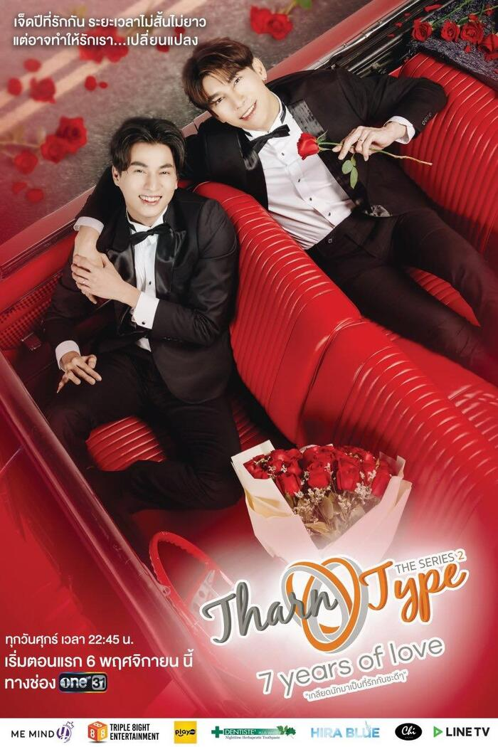 Poster phim đam mỹ TharnType 2: 7 Years Of Love