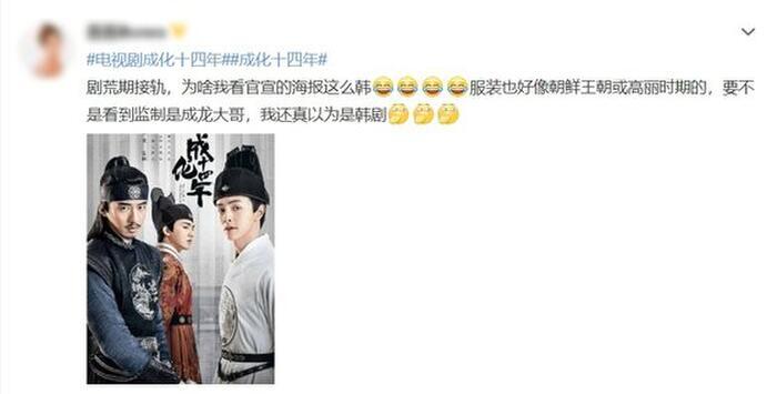 Phim của Dương Mịch - Địch Lệ Nhiệt Ba bị tố ăn cắp, 'hạ bệ' trang phục truyền thống Hàn Quốc 10