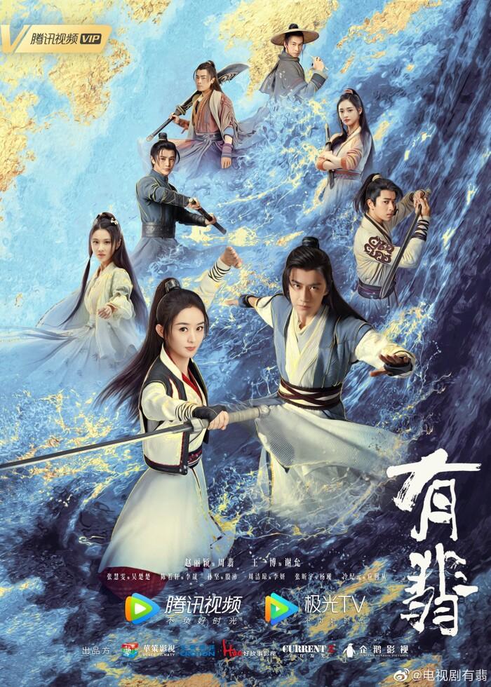 'Hữu Phỉ' tung poster, fan Vương Nhất Bác liếc mắt liền biết nguồn cảm hứng đến từ đâu 0