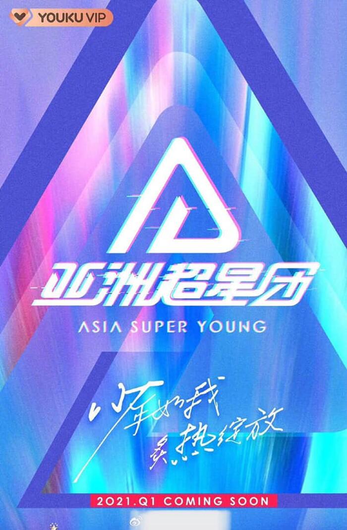 Poster Á Châu siêu tinh đoàn của Youku