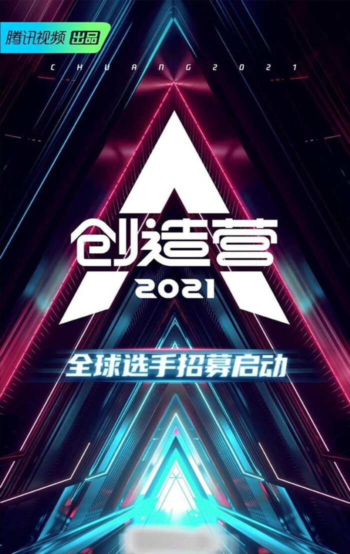 Poster Sáng tạo doanh 2021