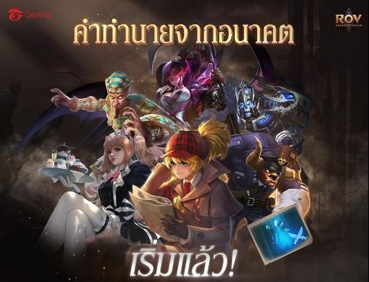 Garena Thái Lan cũng chỉ duy trì tặng skin bậc A ở dịp Event Lời Tiên Tri.