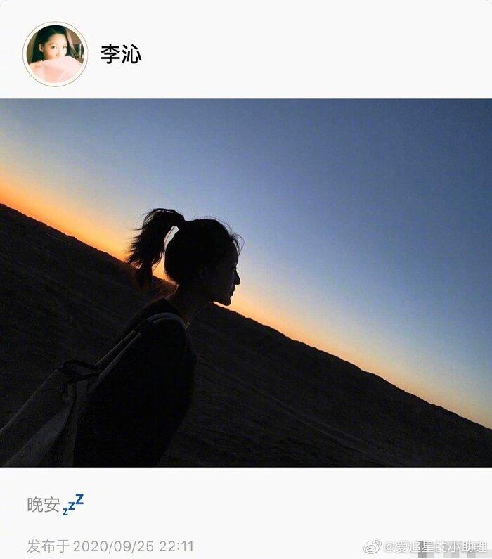 Lý Thấm rút lại thông báo độc thân, ngầm lên tiếng về tin đồn hẹn hò với Dương Dương? 2