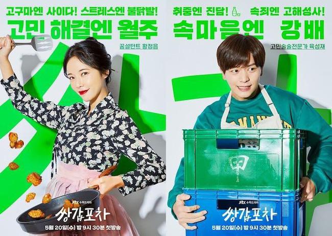Tạo hình của Hwang Jung Eum và Yook Sung Jae.