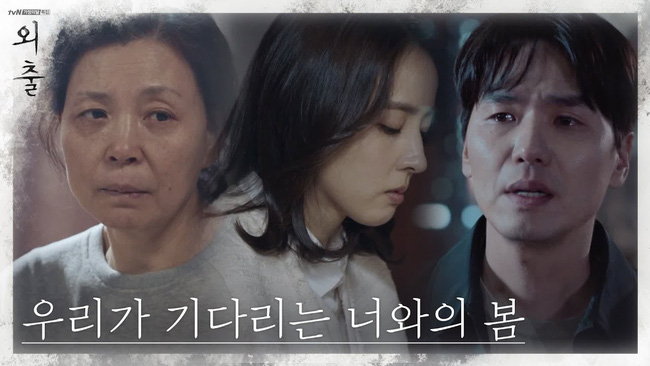 Phim Hàn tháng 5: Màn so găng của 3 cái tên đình đám Jang Nara - Hwang Jung Eum - Song Seung Hun 7