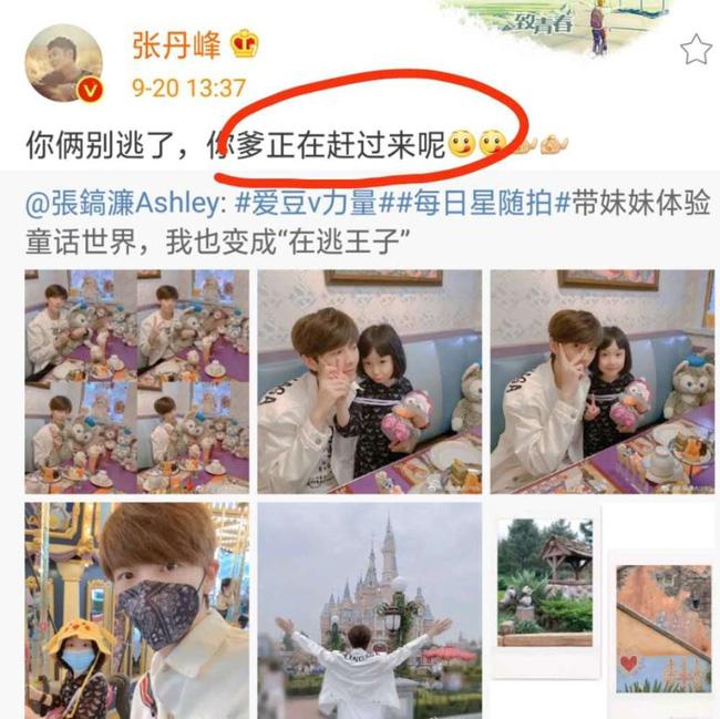 Trương Đan Phong ngầm phủ nhận tin ly hôn.