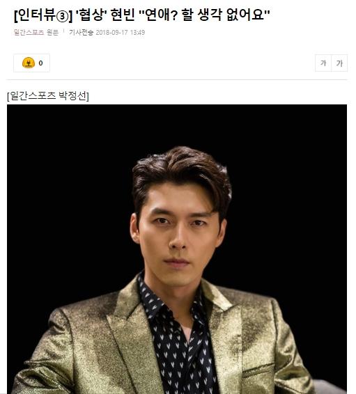 Hyun Bin chia sẻ chuyện hẹn hò vào giữa tháng 9/2018.