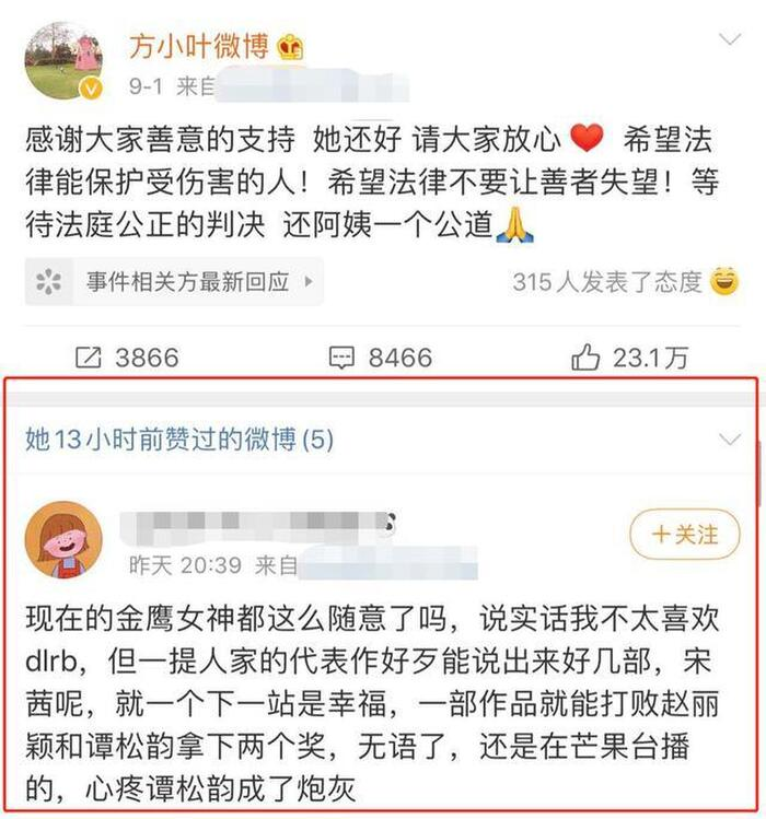 Người đại diện của Đàm Tùng Vận xin lỗi sau khi like bài viết đá đểu Tống Thiến vì danh hiệu Nữ thần Kim Ưng 1