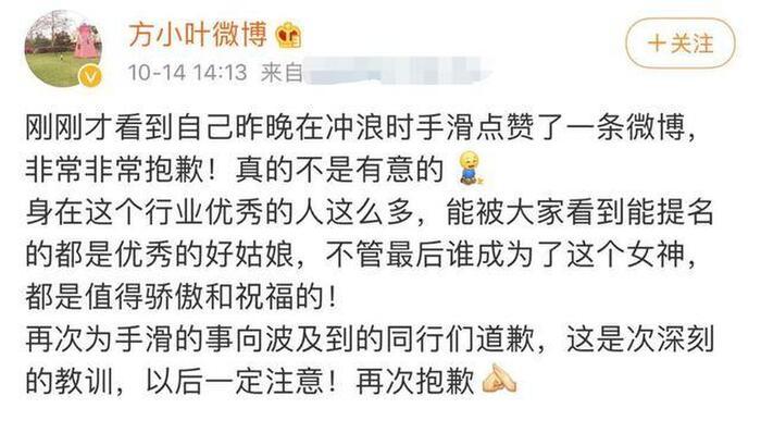 Người đại diện của Đàm Tùng Vận xin lỗi sau khi like bài viết đá đểu Tống Thiến vì danh hiệu Nữ thần Kim Ưng 6