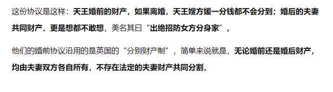 Thỏa thuận về tài sản của Quách Phú Thành - Phương Viên khiến mọi người bất ngờ.