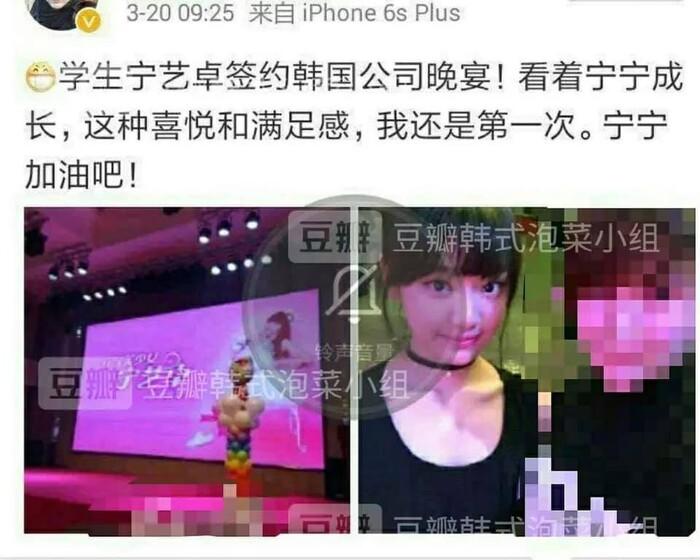 NingNing tổ chức tiệc mừng trở thành thực tập sinh của SM.