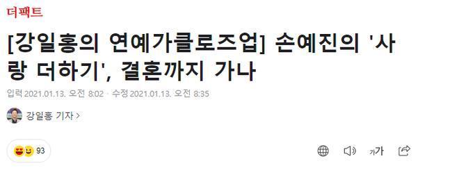 Bài viết của phóng viên Kang Il-hong về cặp đôi Hyun Bin - Son Ye Jin.