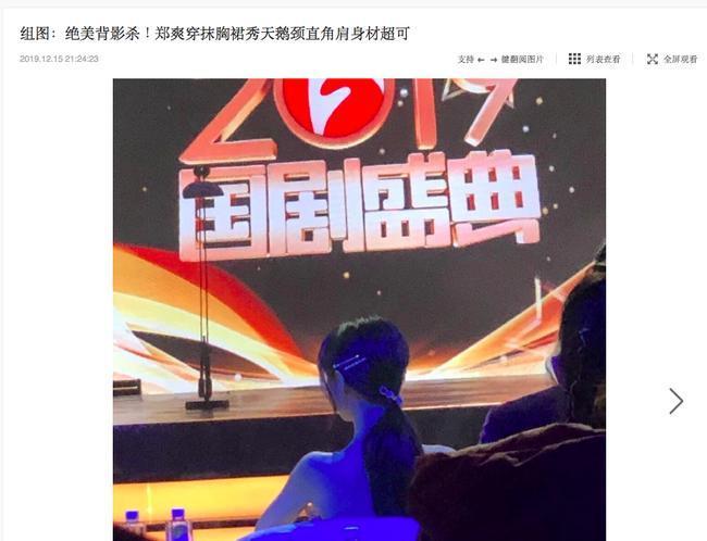 Sina dành hẳn 1 bài đăng để nói về bờ vai vuông vức của nữ diễn viên.