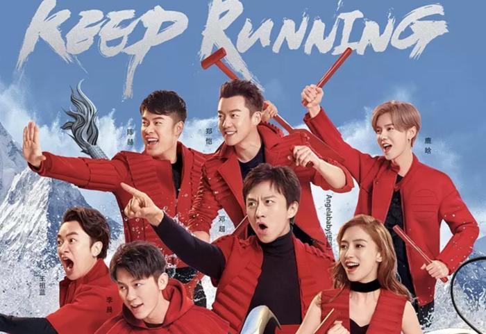 Vương Nhất Bác gia nhập làm thành viên cố định trong Keep Running mùa 8? 1