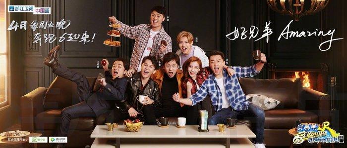 Vương Nhất Bác gia nhập làm thành viên cố định trong Keep Running mùa 8? 3