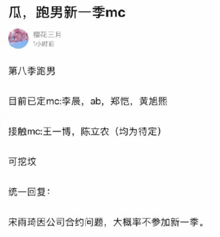Vương Nhất Bác gia nhập làm thành viên cố định trong Keep Running mùa 8? 4