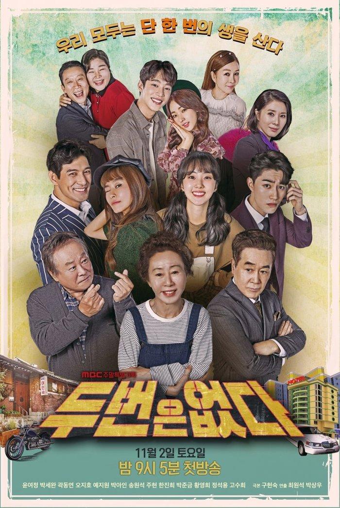 Phim 'Tầng lớp Itaewon' của Park Seo Joon và Kim Da Mi rating tiếp tục tăng, đạt kỷ lục mới gần 15% 2