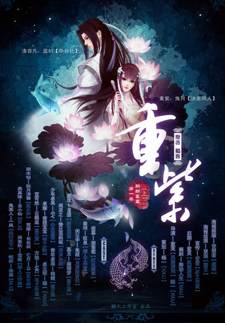 Dương Tử và Thành Nghị tạo nên mối tình thầy trò trong phim mới 'Trọng tử'? 0
