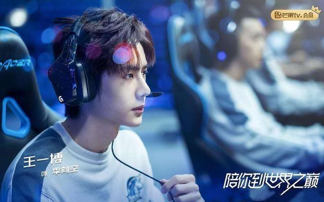 Tạo hình nam thần eSports của sao nam Hoa ngữ: Dương Dương - Lý Hiện thành công hơn, Vương Nhất Bác 'gom' thêm fans 7
