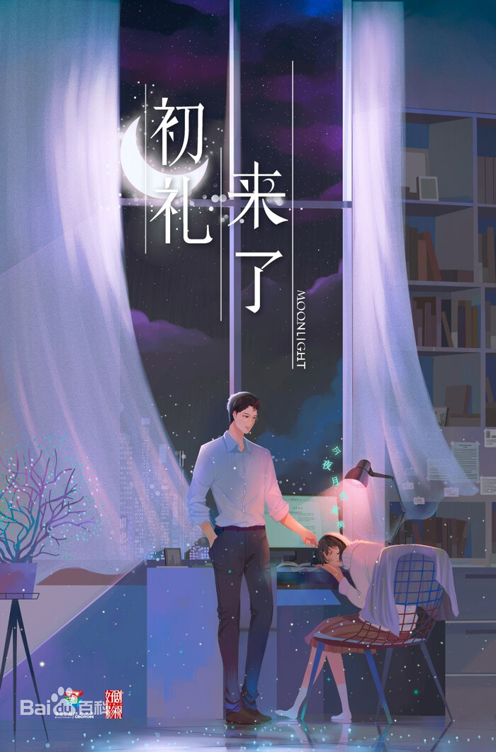 Đinh Vũ Hề nên duyên cùng Ngu Thư Hân trong phim mới 'Khúc biến tấu ánh trăng'? 0