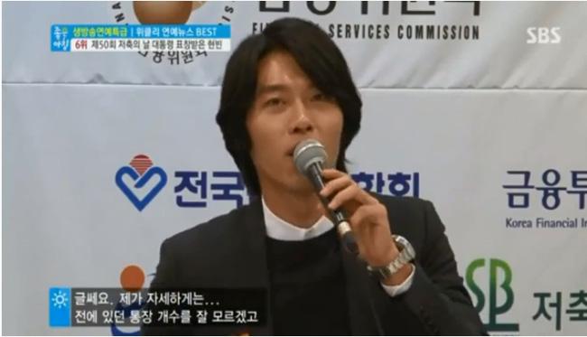 Hyun Bin bị đào phát ngôn nhờ bố mẹ giữ hộ tiền cho tới khi cưới vợ, fan hài hước bình luận: 'Đưa Son Ye Jin cất giúp cho' 1