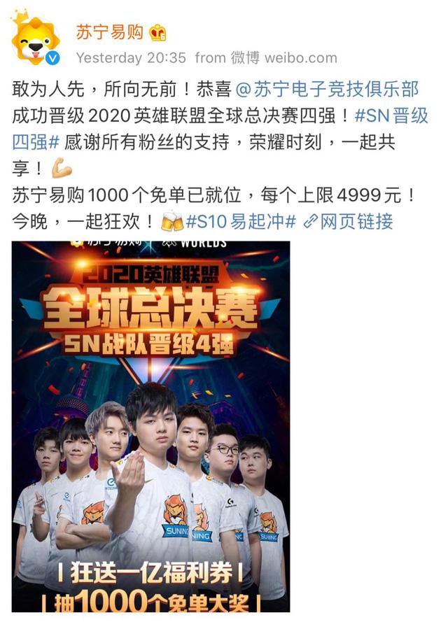 Tiền nhiều thì làm gì: Suning.com tung gói khuyến mại siêu khủng 17,3 tỷ đồng để ăn mừng chiến tích tại CKTG 2020 0