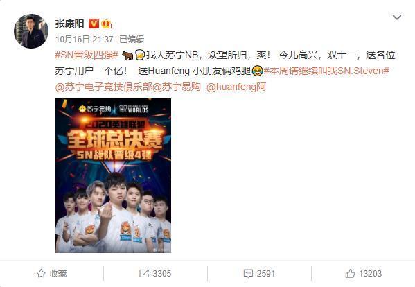 Ông chủ Trương Khang Dương của Suning cũng tổ chức donate trên trang cá nhân để ăn mừng chiến thắng của đội nhà.
