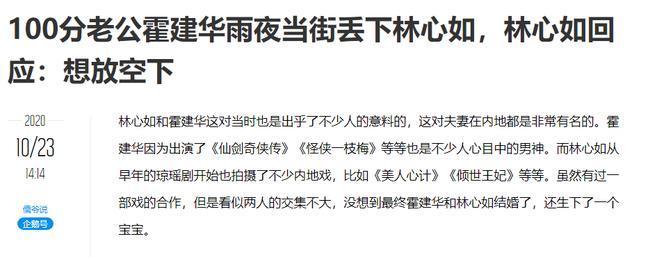 Tin tức được đăng tải trên trang QQ.