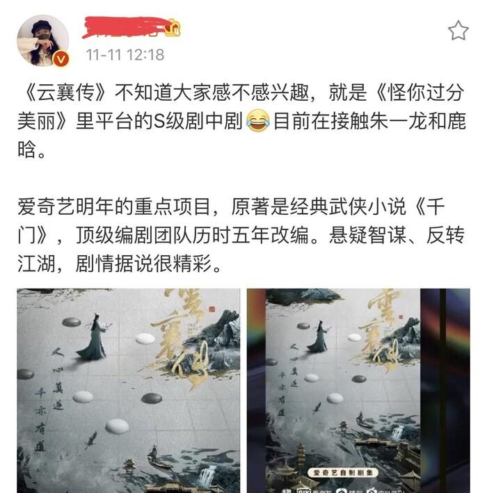 Chu Nhất Long và Lộc Hàm sẽ hợp tác trong dự án phim 'Vân Tương Truyện'? 0