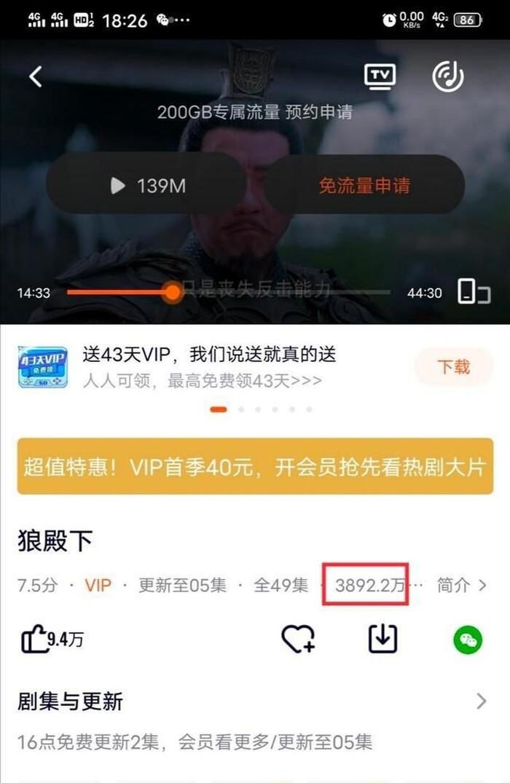 Douban 'Lang điện hạ': Tiêu Chiến được ngợi khen, 26 ngàn bình luận đánh giá chỉ sau vài giờ lên sóng 5