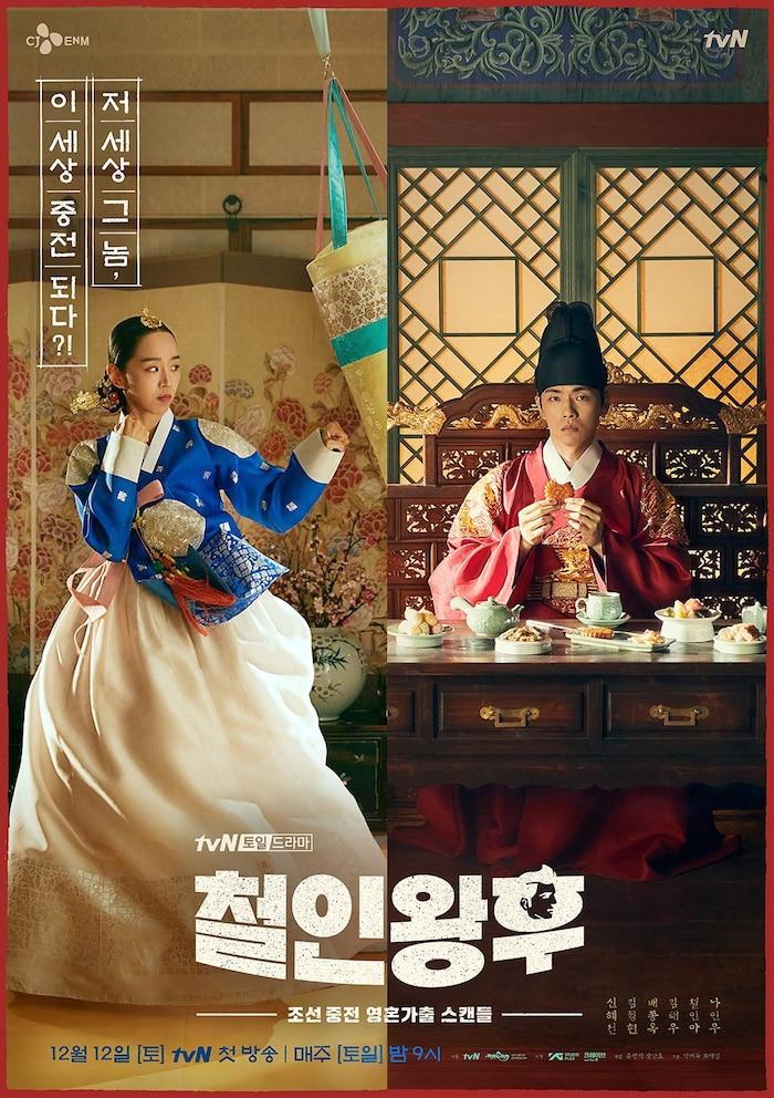Shin Hye Sun tinh nghịch, Kim Jung Hyun lơ mơ trong teaser 'Mr.Queen' 0