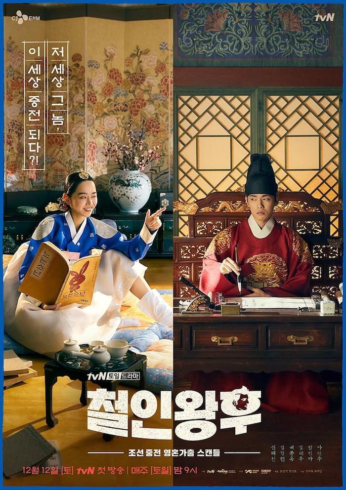 Shin Hye Sun tinh nghịch, Kim Jung Hyun lơ mơ trong teaser 'Mr.Queen' 1