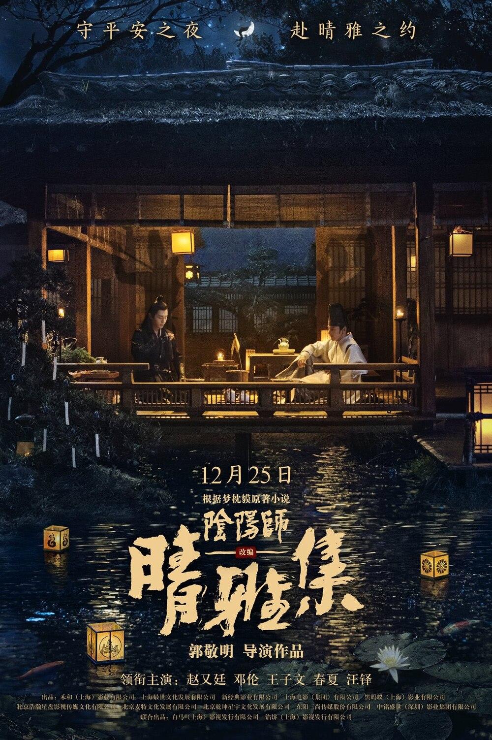 Triệu Hựu Đình 'bóc phốt thái độ' của Đặng Luân trong lúc quay 'Tình Nhã tập' 7