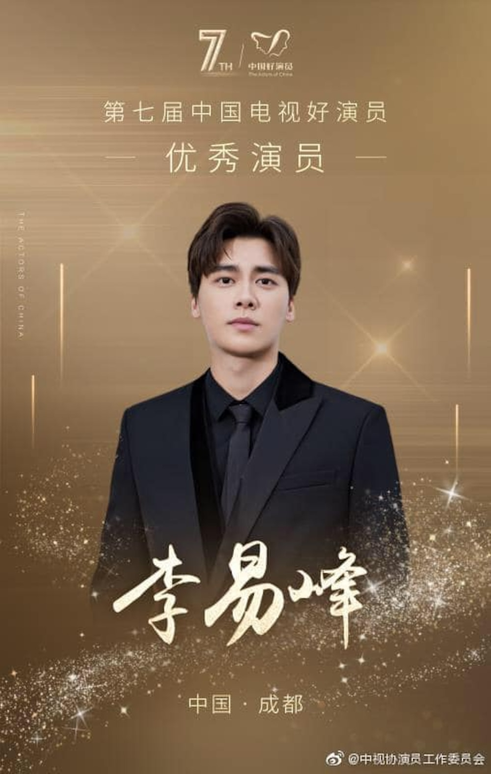 Bảng xếp hạng diễn viên truyền hình xuất sắc: Tiêu Chiến, Vương Nhất Bác, Tống Uy Long đều không có tên 0