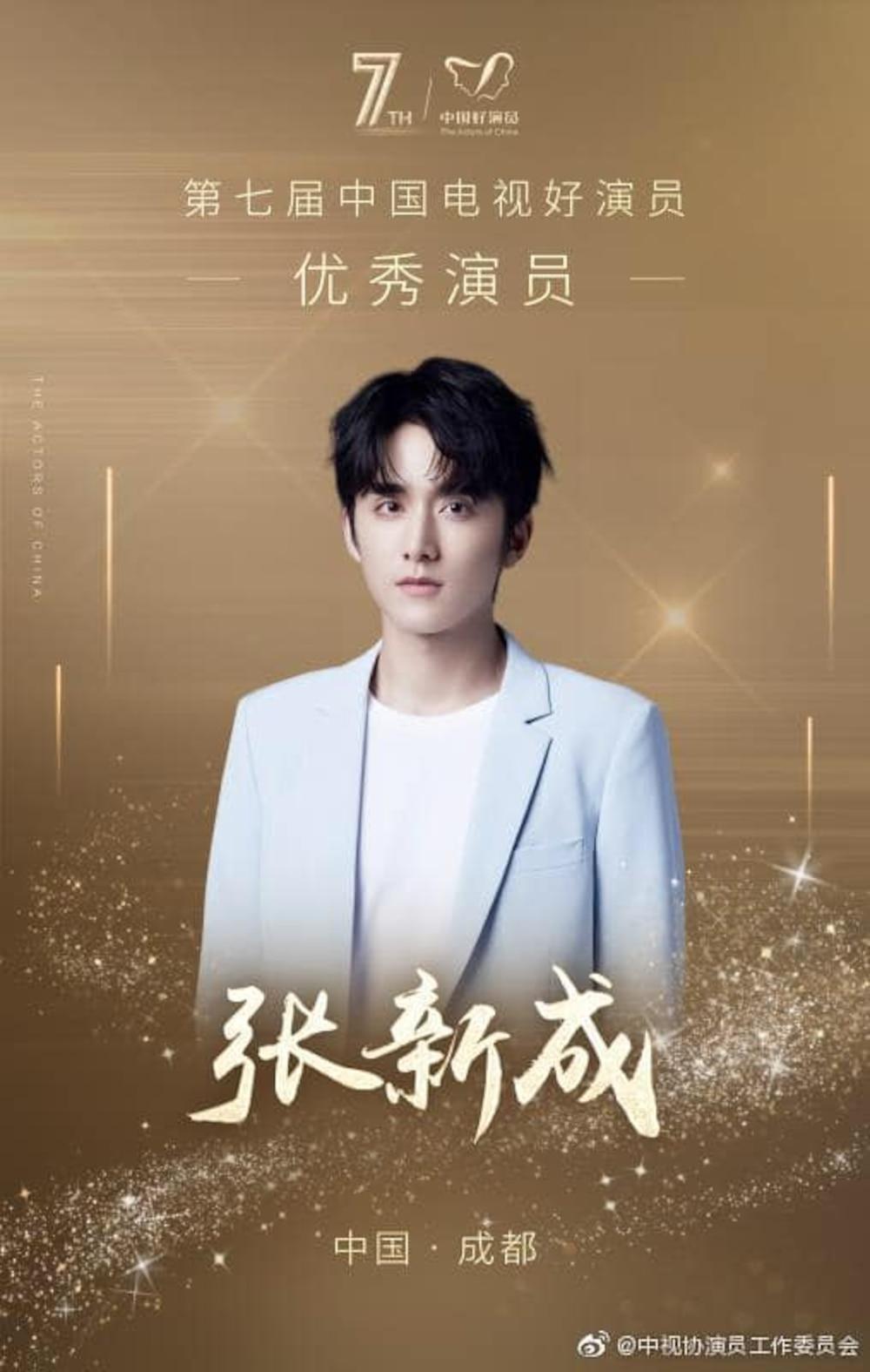 Bảng xếp hạng diễn viên truyền hình xuất sắc: Tiêu Chiến, Vương Nhất Bác, Tống Uy Long đều không có tên 2