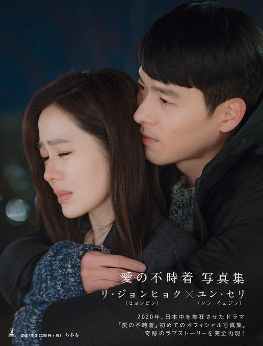 Hyun Bin - Son Ye Jin chứng minh sức hút 'khủng', sách ảnh trong 'Hạ cánh nơi anh' chưa từng được tiết lộ lọt Top bán chạy dù chưa phát hành 0