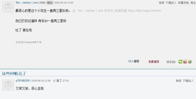 Cư dân mạng Trung Quốc bình luận sôi nổi về hành động nháy logo các đội LCK của Peanut, nhiều người còn tuyên bố chính thức anti anh sau hành động này