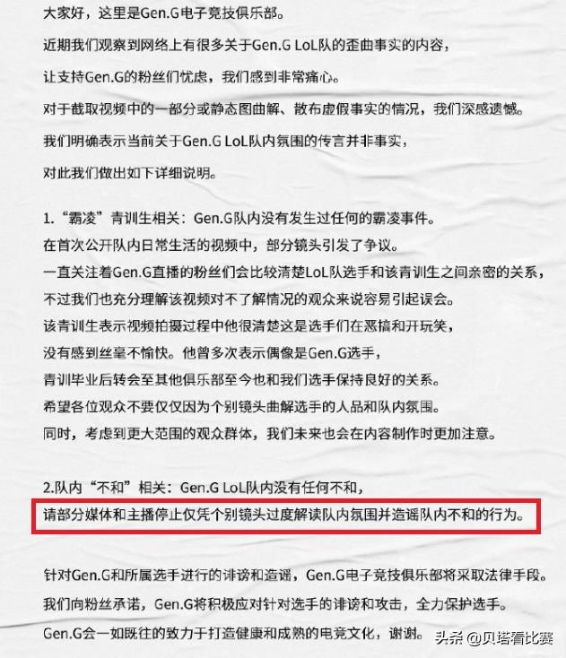 Cộng đồng fan LCK yêu cầu Gen.G khởi kiện Doinb vì 'tung tin gây xung đột nội bộ đội tuyển' 1