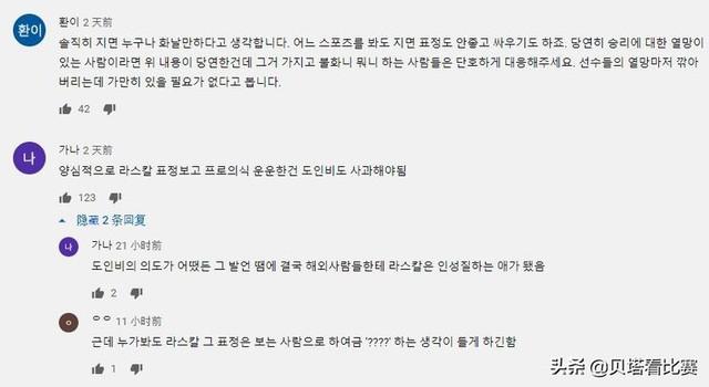 Cộng đồng mạng Hàn Quốc tỏ ra không hài lòng với những nhận định của Doinb về vấn đề nội bộ của Gen.G