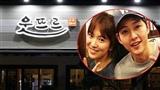 Song Joong Ki hộ tống vợ yêu Song Hye Kyo đi du lịch với hội bạn thân