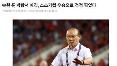 Báo Hàn đồng loạt đưa tin ĐT Việt Nam vô địch AFF Cup, vui mừng trước ma thuật của HLV Park Hang-seo
