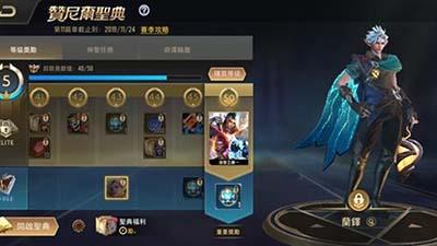 Liên Quân Mobile: Nỗ lực hút người chơi, Garena TW sẽ tặng FREE skin bậc S mới cứng trong SSM?