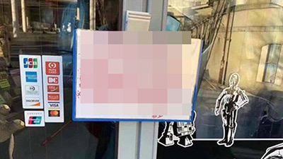 Lo sợ nhiễm virus corona, cửa hàng Nhật Bản treo biển cấm khách Trung Quốc