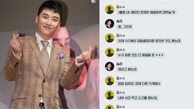 SBS tiết lộ đoạn tin nhắn Seungri cấu kết với cảnh sát